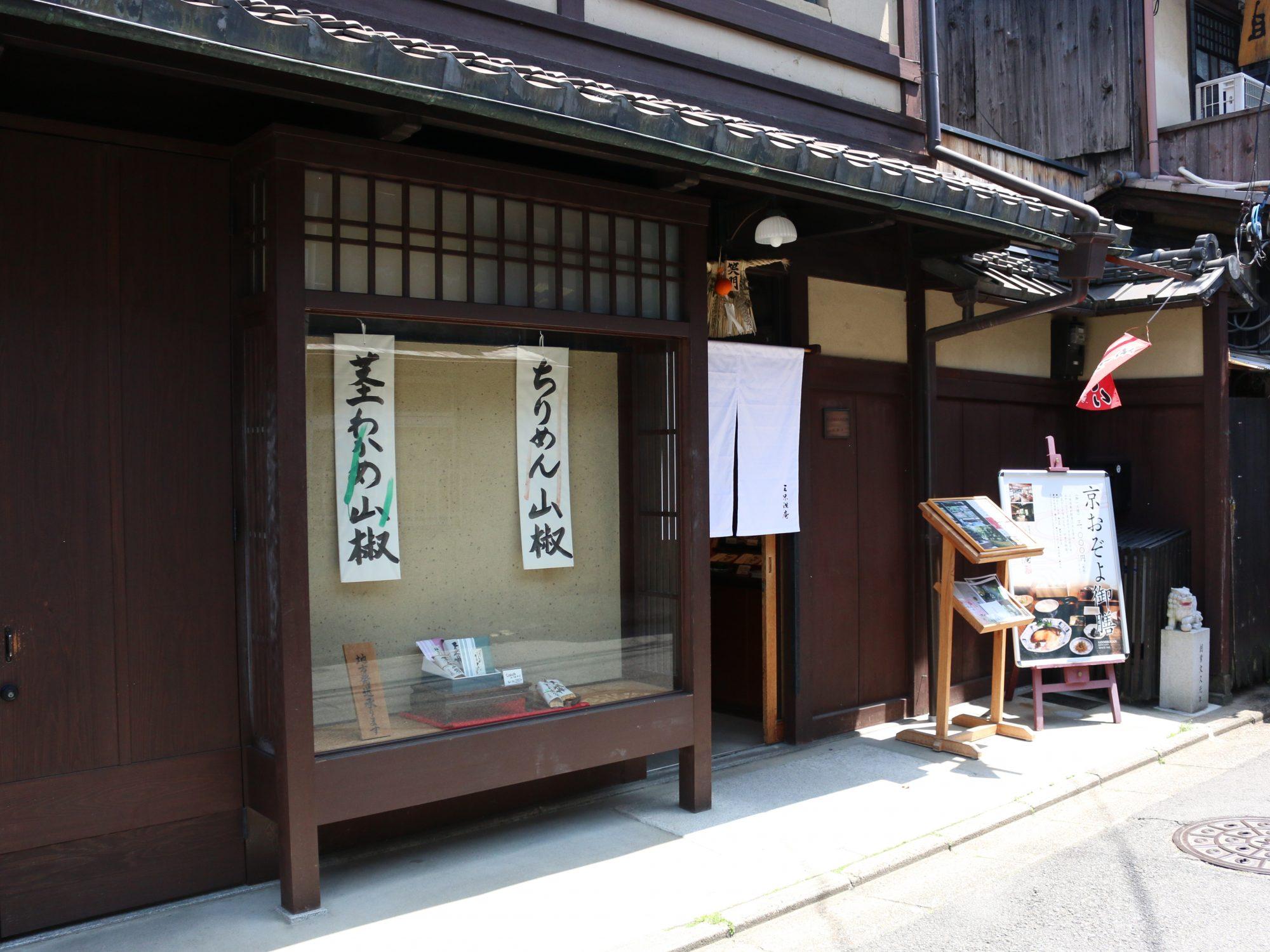 京都を歩く その2〜三味洪庵 本店 ちょっと贅沢ランチ〜