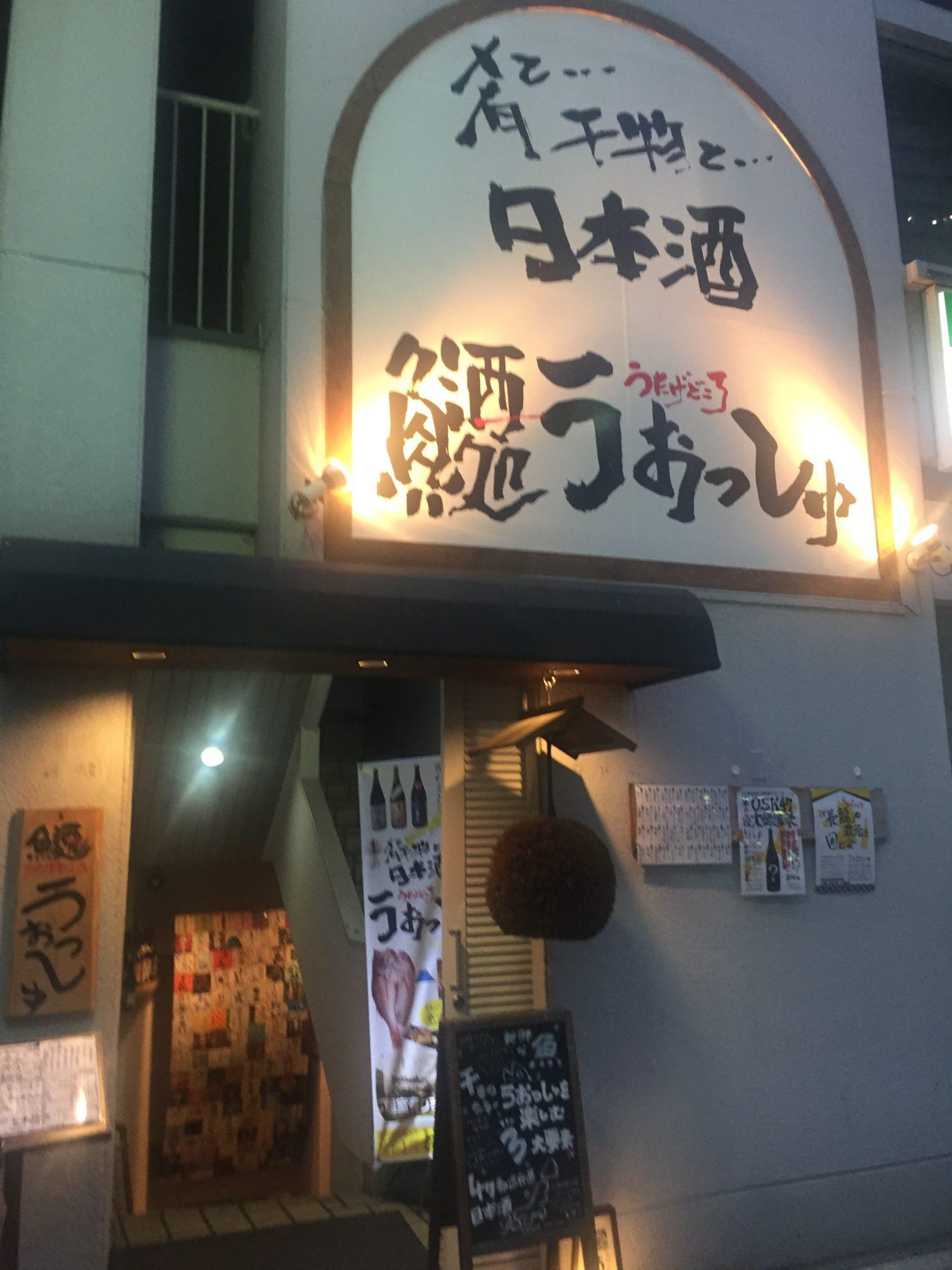 西梅田 うたげどころ うぉっしゅで47種類の日本酒飲み放題を満喫!