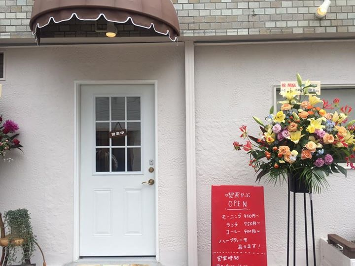 喫茶やぶ(大阪市平野区)がオープン!〜美味しい珈琲を飲みにランチに行ってきました〜