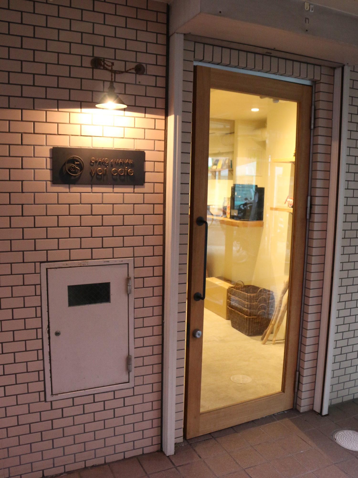 """西宮市 門戸厄神駅近くの親子カフェ """"YORI CAFE"""""""