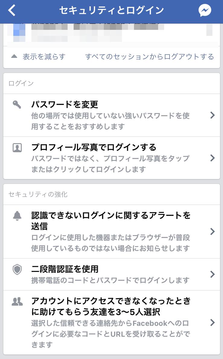 Facebookのセキュリティを見直す。〜パスワード変更と二段階認証〜