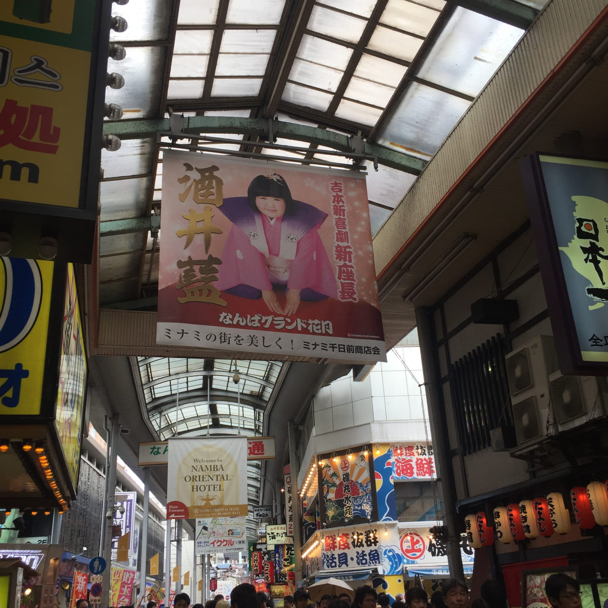 大阪での遊び方〜たこ焼きと吉本新喜劇を楽しむ〜