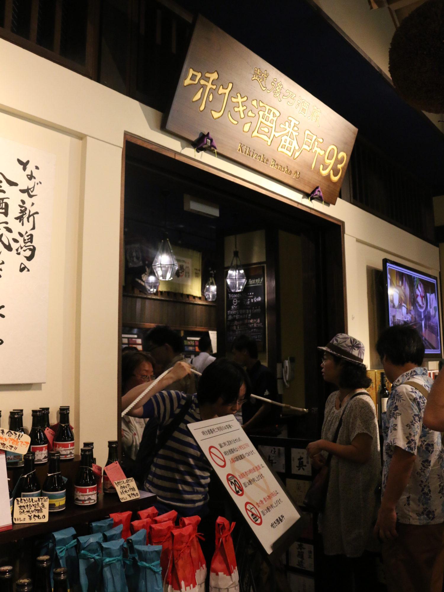 お盆休み 人情あふれた新潟旅!その9〜新潟駅 ぽんしゅ館で日本酒を楽しむ〜