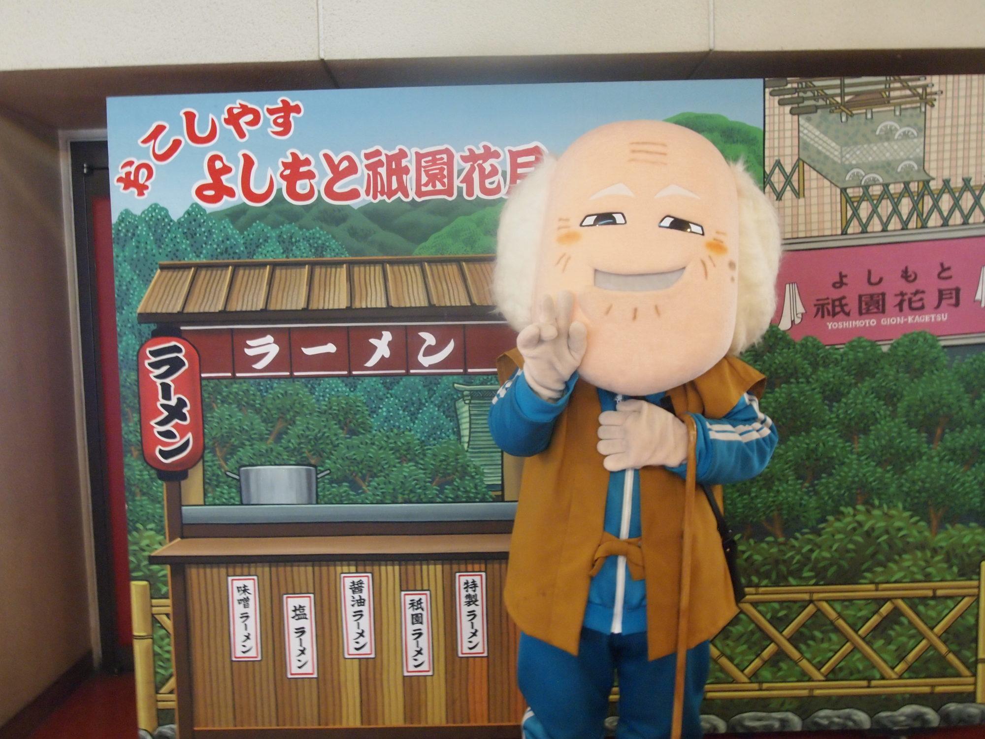 京都で大阪を楽しむ〜祇園花月で吉本新喜劇を堪能〜