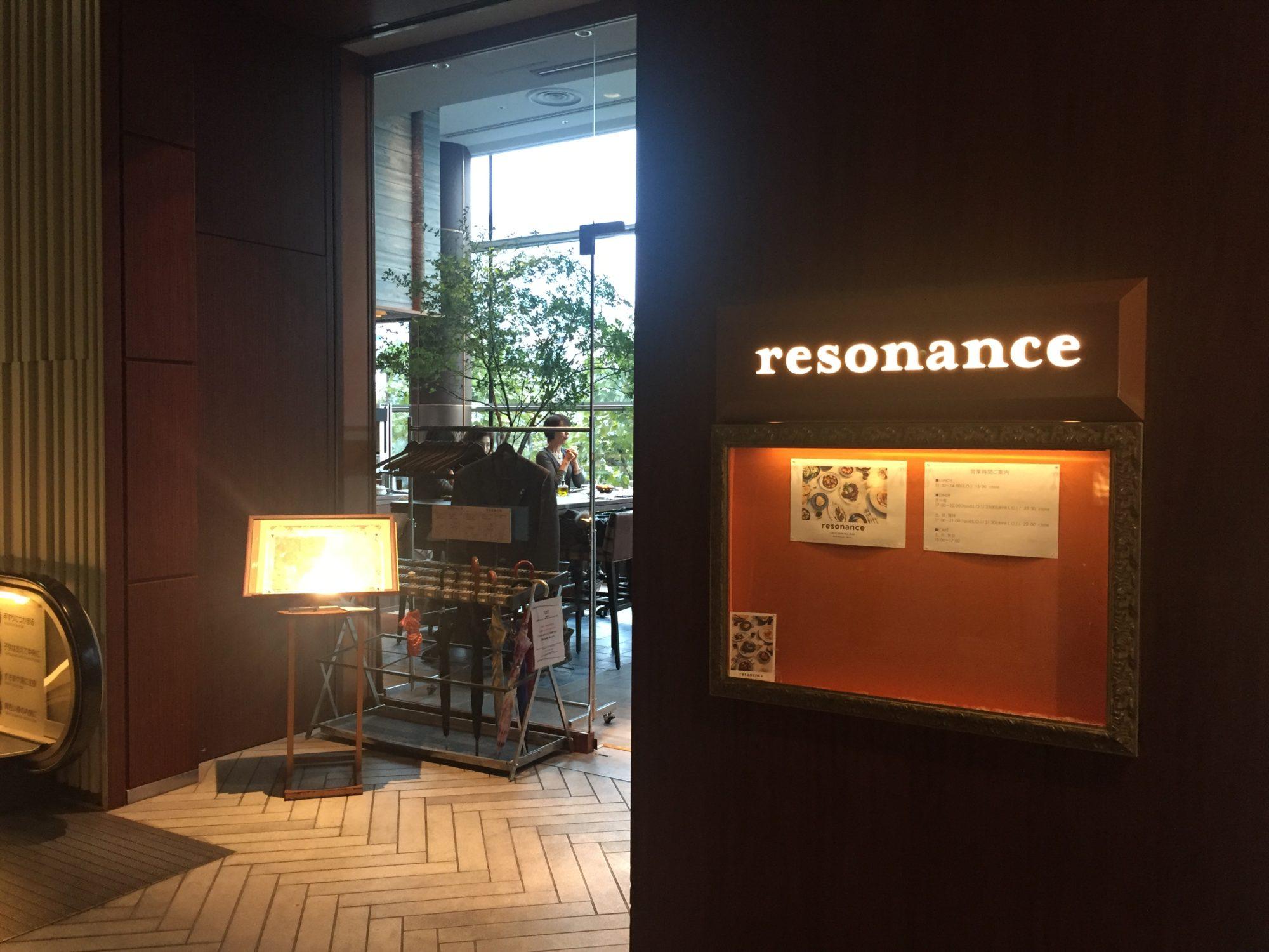 東京駅でおしゃれ大人ランチ〜レゾナンスでランチと近くでカフェ〜