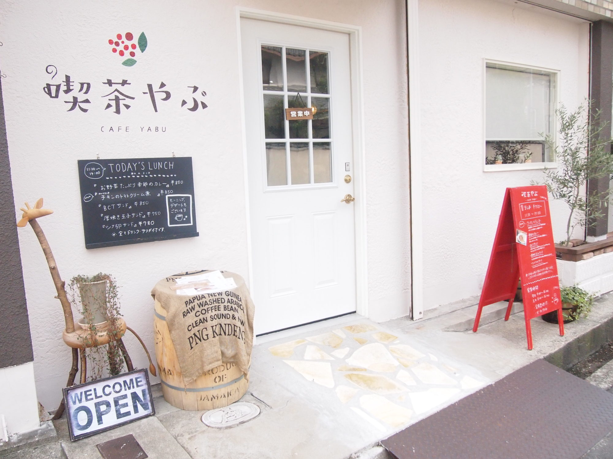 喫茶やぶ(大阪市平野区)でのランチ〜体に優しいカレーと美味しいコーヒーにほっこりするランチタイム〜