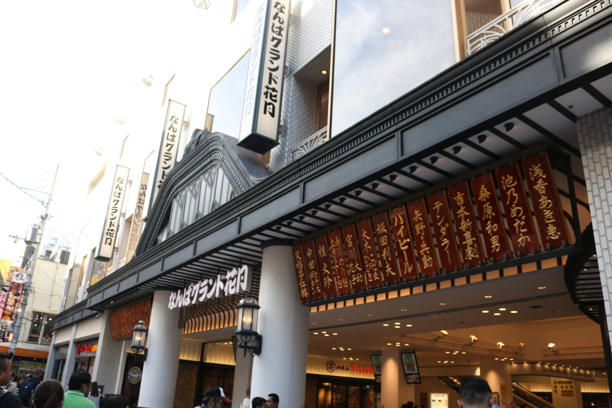大阪なんばを半日観光!〜なんばグランド花月、グリコ、パークスとたこ焼きと551の食べ歩き〜
