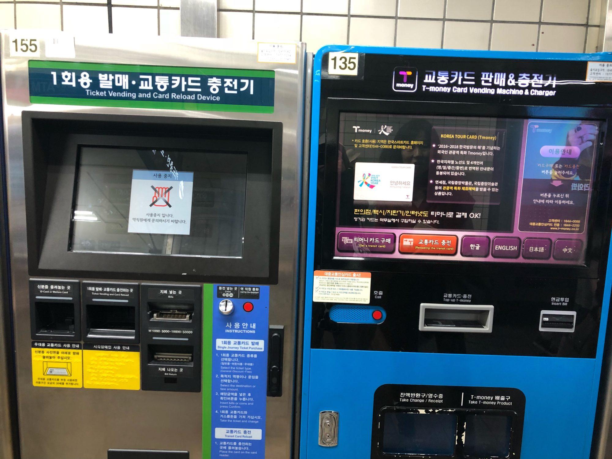 韓国ソウル旅行で地下鉄に乗る〜T-moneyカードを購入、チャージ金額を考える〜
