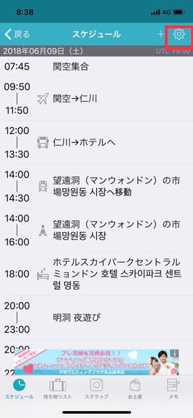 """旅のしおりを共有するアプリ""""tabiori""""と""""旅のしおり""""を比較!"""