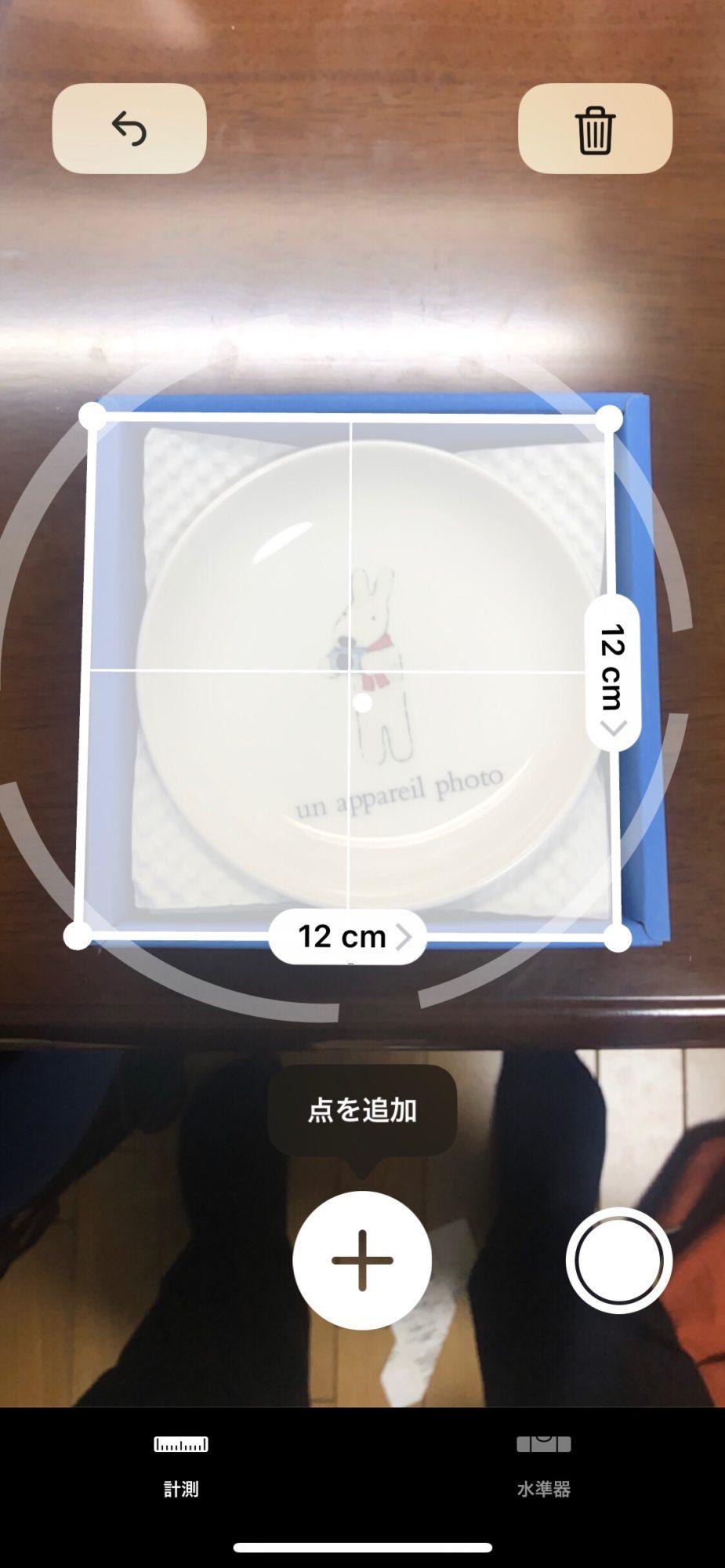 iPhoneの計測アプリが楽しい!!