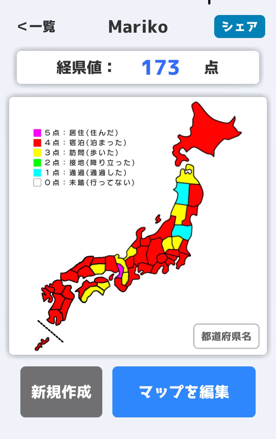 次の旅行先が楽しみになる'経県値'アプリで自分の行ったことある都道府県を記録する!