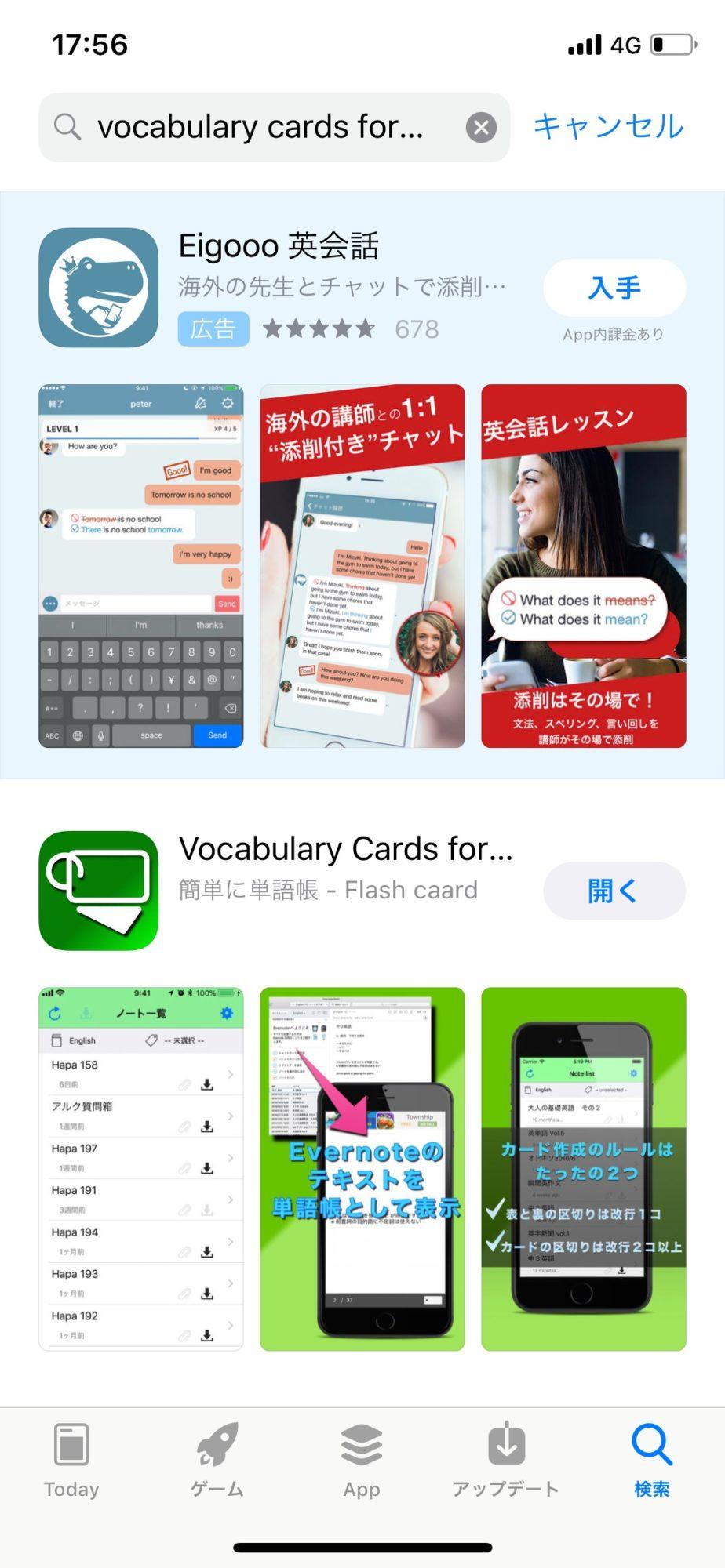 英語のフレーズを覚えるのに使えるアプリ〜Vocabrary cards for Evernoteの使い方〜