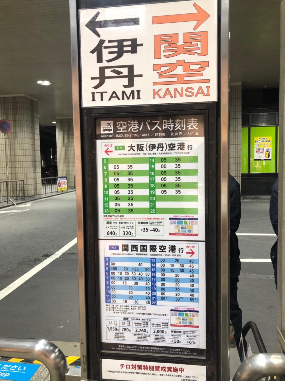 梅田(大阪)駅の空港バスで、関西空港へ〜阪急ホテル前から50分で1550円〜[マルタ旅行記]