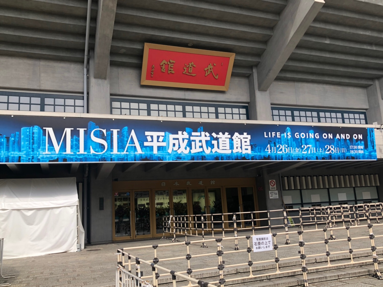 MISIA平成武道館ライブ!楽しかったー!