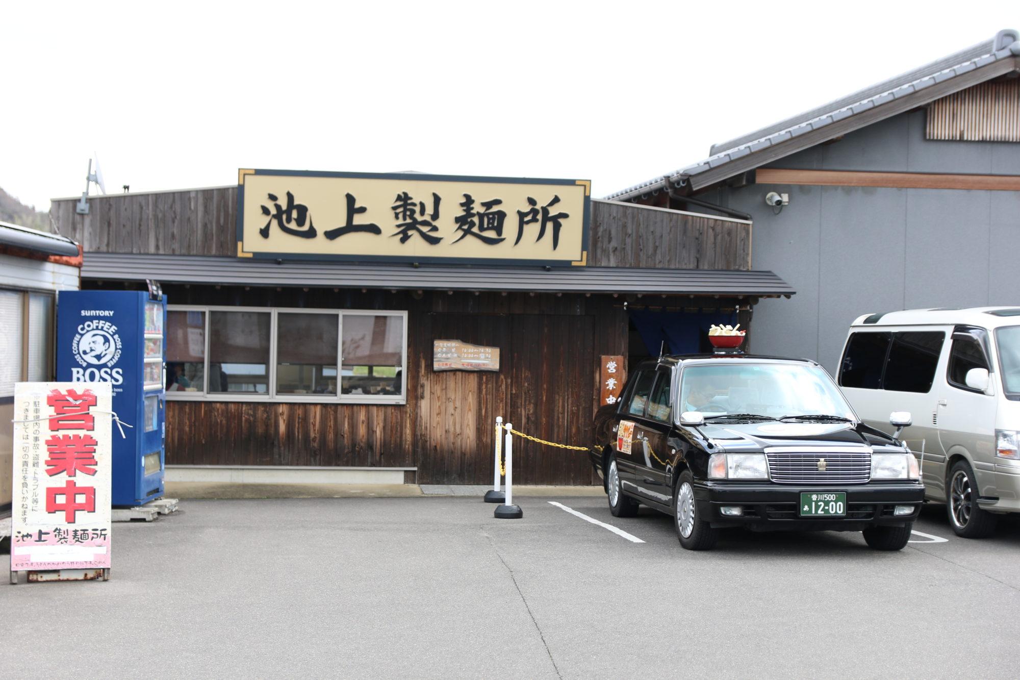 香川 高松市 高松空港から車で15分 〜池上製麺所でうどんをいただく〜
