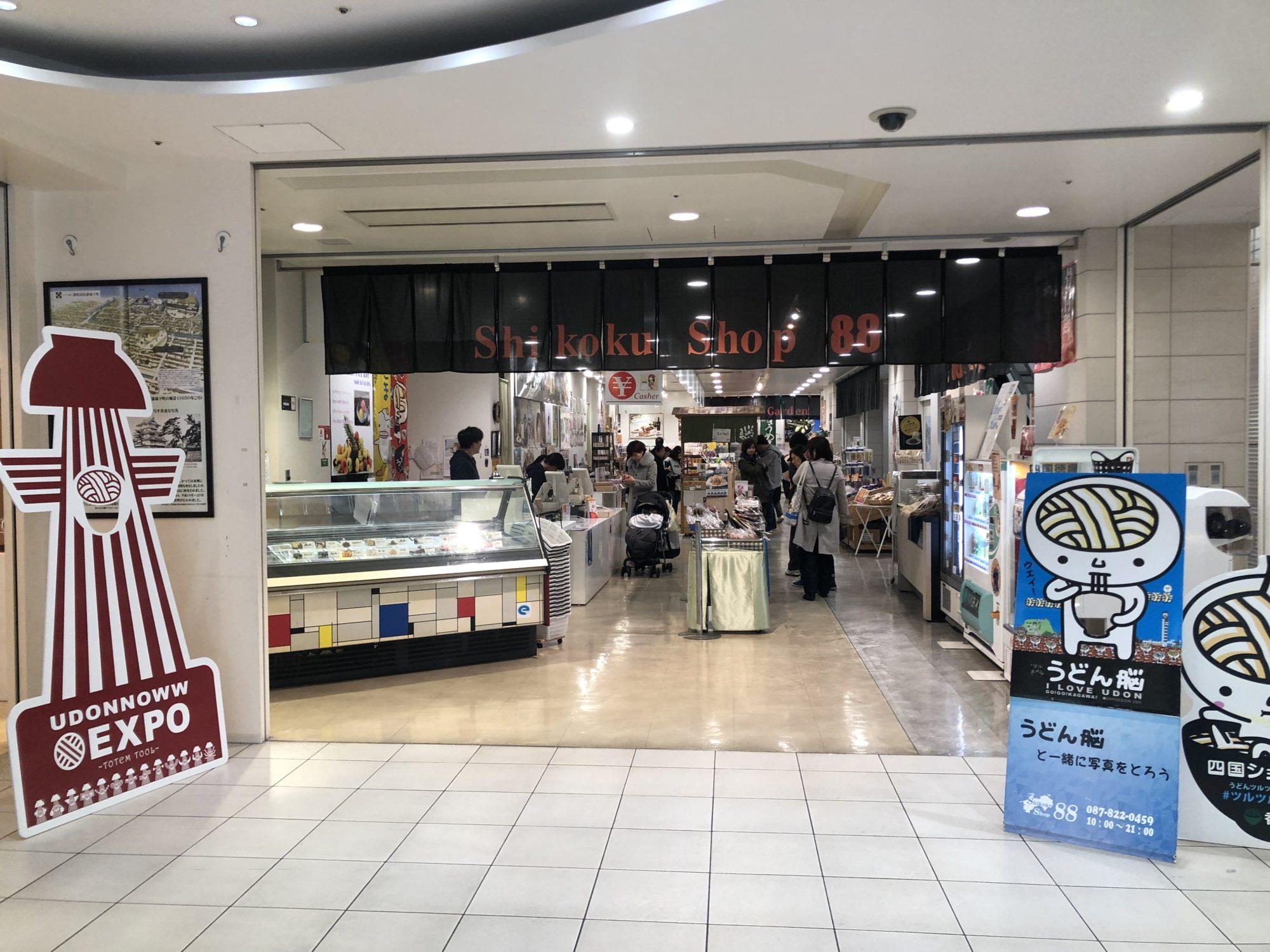 四国ショップ88/香川県高松駅 シンボルタワー〜お土産をみたり、クレープやソフトクリームをたべる〜