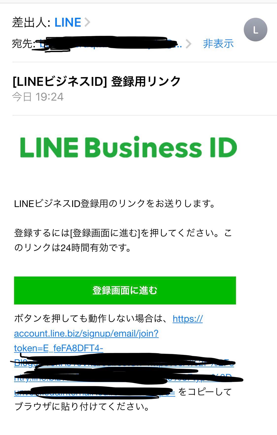 LINE公式アカウントを作りました。ぜひ登録してね〜ちなみに作るのは簡単でした〜