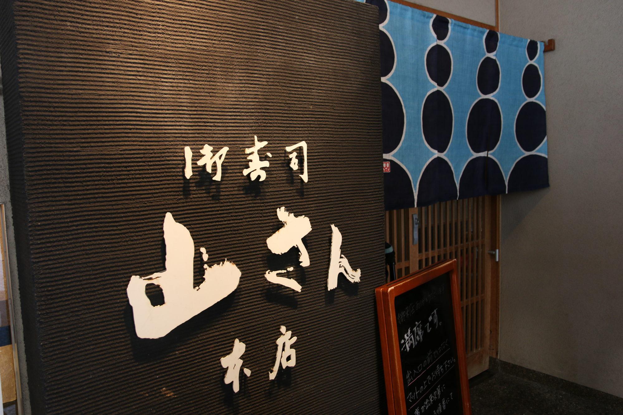 山さん寿司本店~朝7時半に並んで金沢近江町市場で朝ご飯で海鮮丼をいただく~