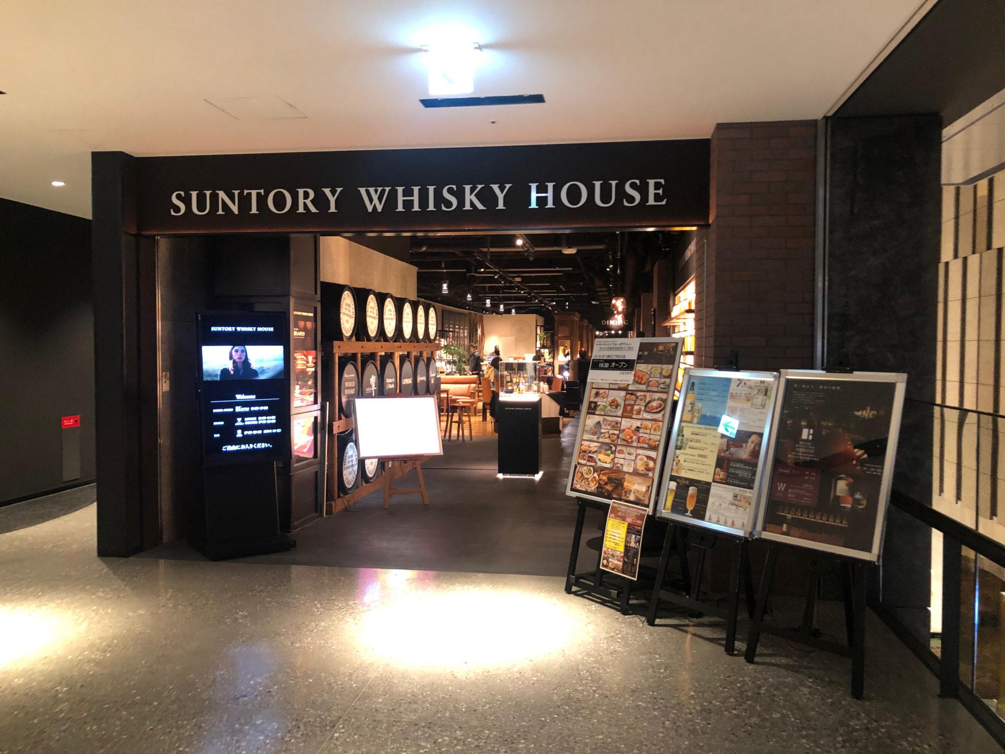 Whisky Dining WWW.W(フォーダブリュー)でウィスキーと料理を楽しむ〜大阪梅田 グランフロントナレッジキャピタル