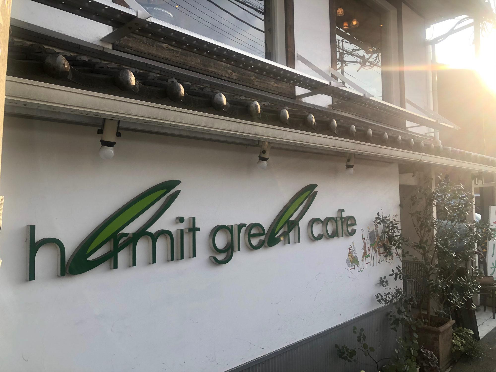 Hermit green cafe 大山崎店~山崎ウィスキーの工場見学の後に楽しむおしゃれランチ~