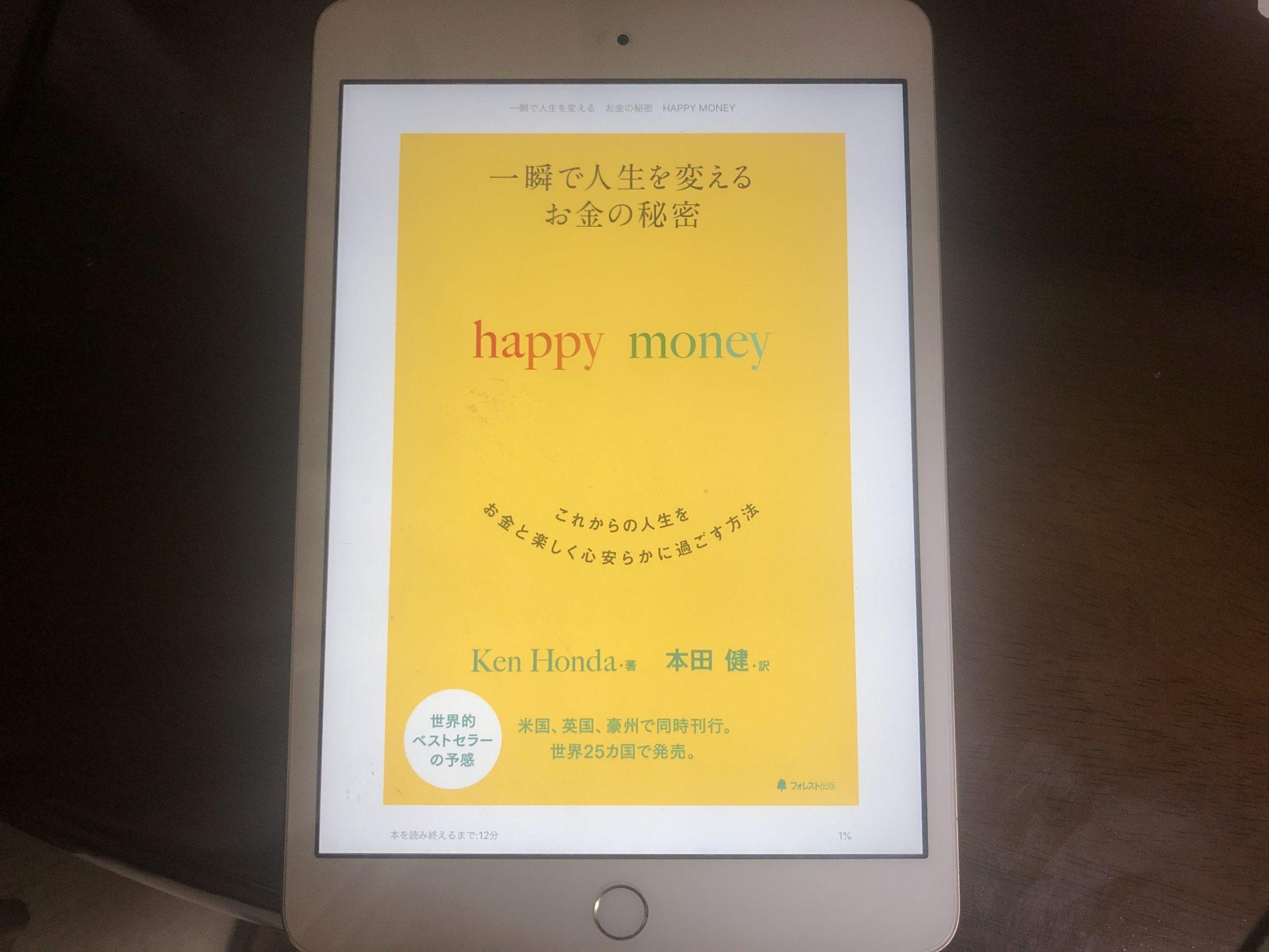 お金に対する感情を知る~一瞬で人生を変えるお金の秘密 Happy Money[書評]その1~