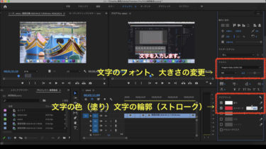 Premiere Pro 超初心者:動画のカット・早送り・文字の挿入[STEP2]