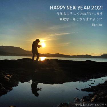 2021年のテーマは『伝』