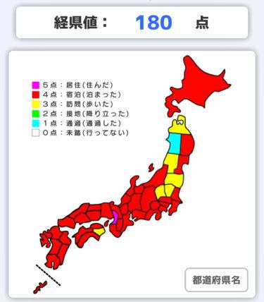 旅好きMarikoの旅記録〜国内旅行と海外旅行の行ったところ[まとめ]