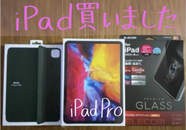 iPad Pro購入しました〜買った理由とどうやって使いたいか〜